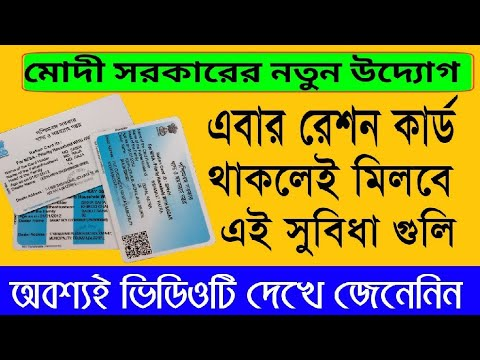Big Facility Only Ration Card Holder's in 2018 | Today PM Modi Latest News Headlines