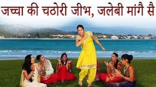 जच्चा की चठोरी जीभ जलेबी मांगै सै   Haryanvi Folk Song -17   Neetu Jha & Sama Chodhary   Pannu Films