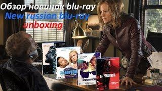 Распаковка blu-ray фильмы новинки / New russian blu-ray unboxing