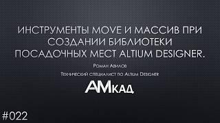 #022 Инструменты Move и Массив при создании посадочного места в Altium Designer