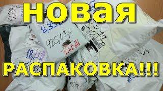 ПОСЫЛКИ ИЗ КИТАЯ!!!#11!!!КУЧА ИНТЕРЕСНЫХ И ПОЛЕЗНЫХ ПОСЫЛОК ИЗ КИТАЯ!!!ALIEXPRESS,NEWCHIC!!!