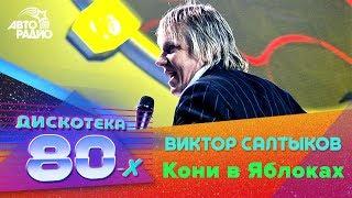 🅰️ Виктор Салтыков - Кони в Яблоках (Дискотека 80-х 2006, Авторадио)