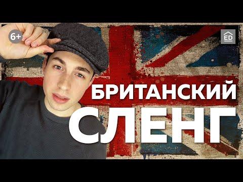 Самый актуальный британский сленг от коренного британца [Разговорный английский] | EnglishDom