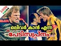"Oliver Kahn: ""The Craziest Goalkeeper in history"" 
