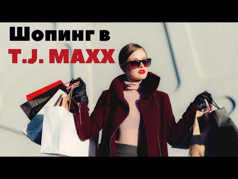 Сколько стоят сумки Gucci, Calvin Klein, Michael Kors, Karl Lagerfeld, Chloé, FURLA в TJ Maxx?