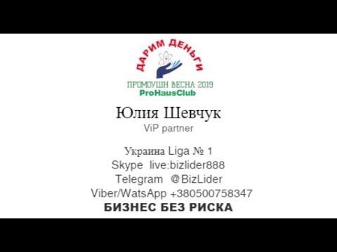 ДАРИМ ДЕНЬГИ + К МАРКЕТИНГУ! Промоушн Весна 2019 дарим деньги