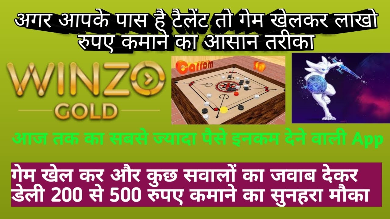 फ्री में Game खेलकर डेली कमाओ 200 से 500 रुपए 100% Free