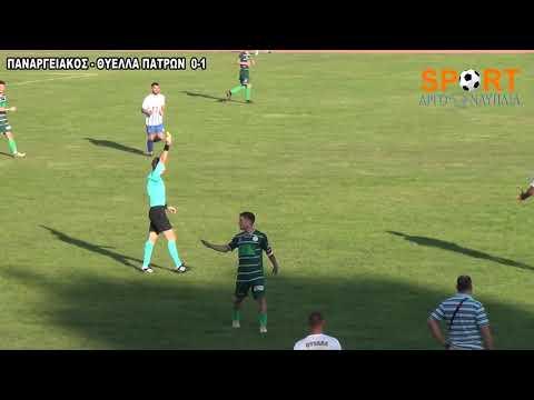 ΠΑΝΑΡΓΕΙΑΚΟΣ - ΘΥΕΛΛΑ ΠΑΤΡΩΝ 0-1