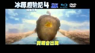 冰原歷險記4:板塊漂移_藍光/DVD_中文預告