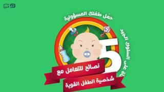 مصر العربية   5 نصائح للتعامل مع شخصية الطفل القوية