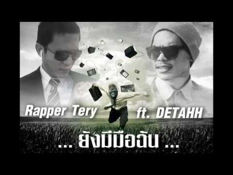 ยังมีมือฉัน - Rapper Tery ft.DETAHH [RPT Beats]