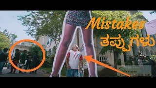 8 Funny mistakes in Kannada Masterpice movie | Kannada masterpice movie.