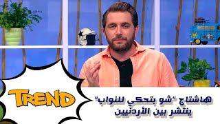"""هاشتاج """"شو بتحكي للنواب"""" ينتشر بين الأردنيين"""