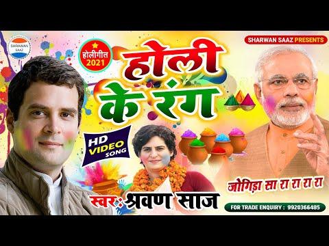 Jogira sara ra ra 2018स्वर:- Shravan Saaz गीत:- Ramashray Raj