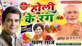 Jogira sara ra ra 2019                               स्वर:- Shravan Saaz गीत:- Ramashray Raj