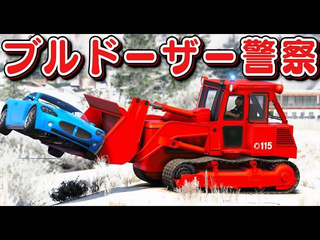 【GTA5】ブルドーザー警察!ツルツルに凍ったカオスすぎる雪道をブルドーザーでパトロール!スナイパーやギャングと戦う!|警察官になる#458【ほぅ】