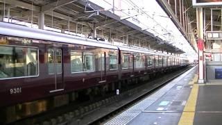 [阪急電鉄] 京とれいん通過 茨木市にて