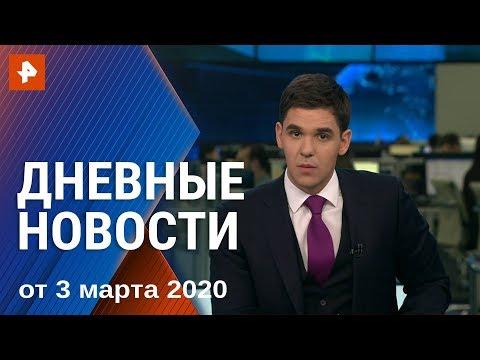 Дневные новости РЕН-ТВ. От 03.03.2020