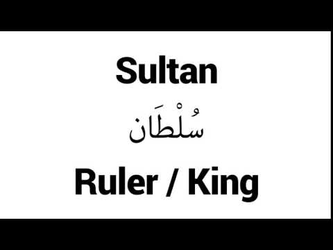 How to Pronounce Sultan! - Middle Eastern Names