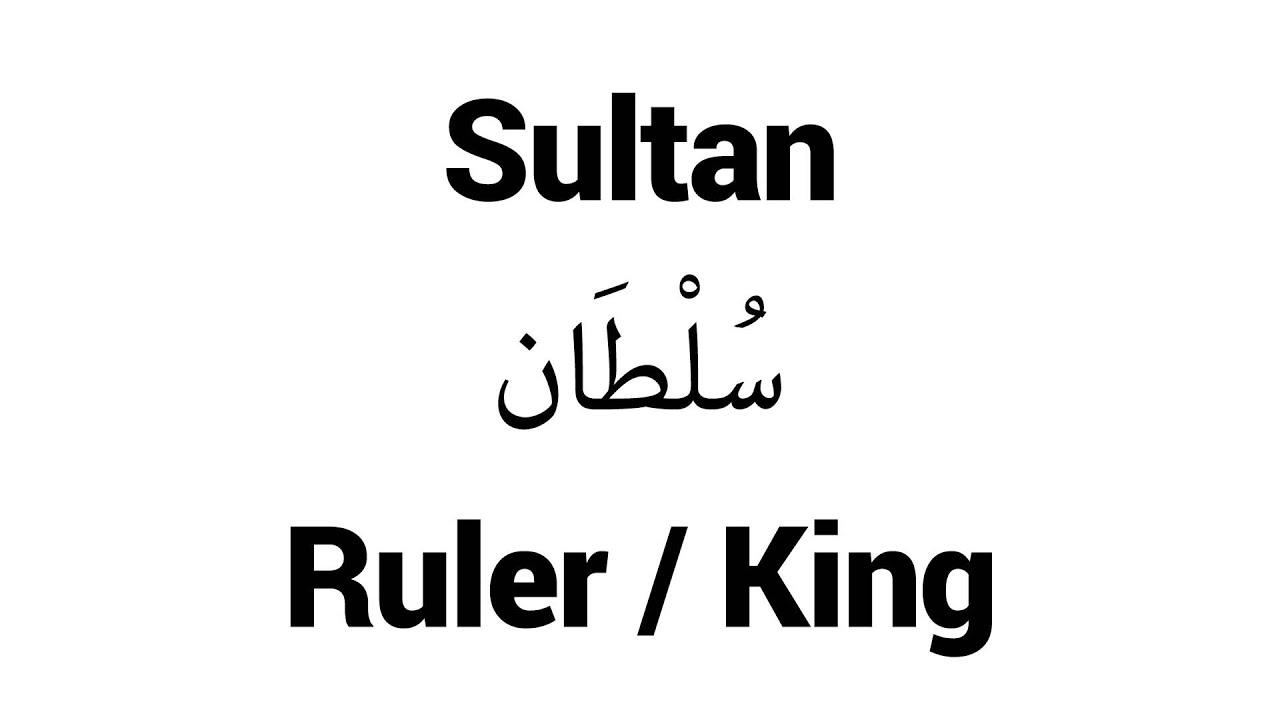 блох, картинки под именем султан долматовым