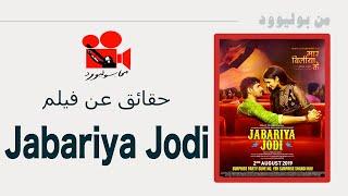 فيلم jabariya jodi مترجم