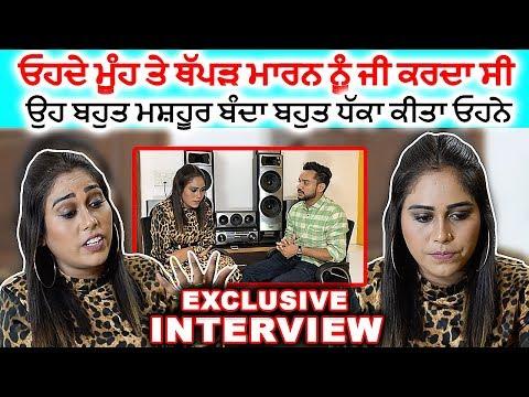 ਗਰਮ ਮੁੱਦਾ ! Afsana Khan ਕਿ ਕਿਹਾ ਸੀ ਇਸ Mashoor Singer Ne | Dhokhe Di Sari Story | Interview