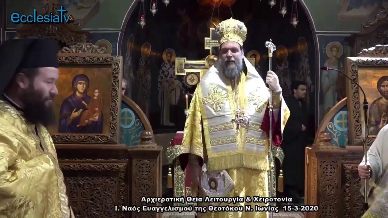 Αρχιερατική Θεία Λειτουργία & Χειροτονία Ι. Ναός Ευαγγελισμού της Θεοτόκου Ν. Ιωνίας  15-3-2020