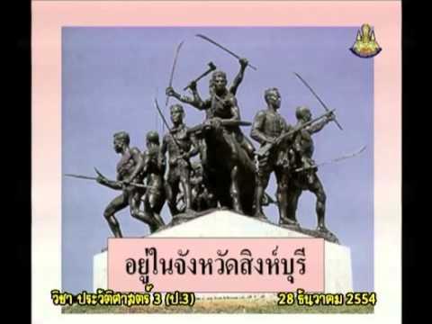 095 P3his 541228 A historyp 3 ประวัติศาสตร์ป 3 บทเรียนเรื่อง  ชาวบ้านบางระจัน