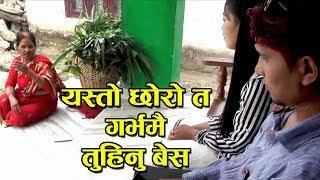 Nepali Short Movie Mother छोराको नाउमा कलंक