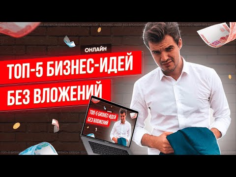 ТОП-5 БИЗНЕС-ИДЕЙ БЕЗ