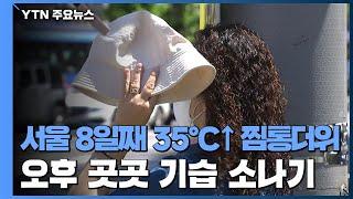 [날씨] 서울 8일째 35℃↑ 찜통더위...오후 곳곳 …