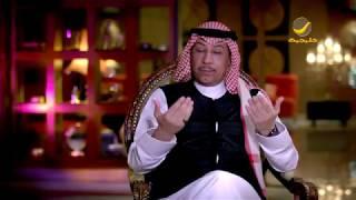 الفنان الدكتور عبدالله رشاد ضيف صالح الشادي في برنامج هذا أنا