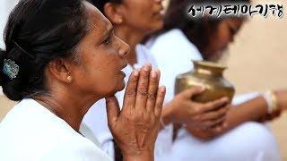세계테마기행 - 인생찬가! 스리랑카 2부- 때로는 스리랑카 사람들처럼, 카타라가마_#003