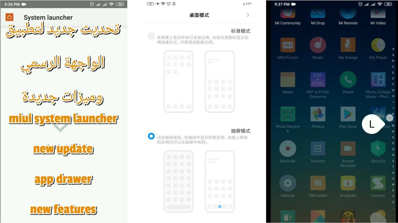 تفعيل درج التطبيقات في شاومي ( تحديث جديد ) – xiaomi miui
