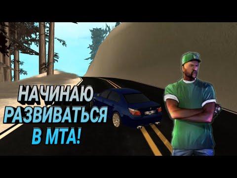 Начинаю развиваться в МТА! мечта купить Lamborghini Huracan! (СЕРВЕР-Titan RPG)