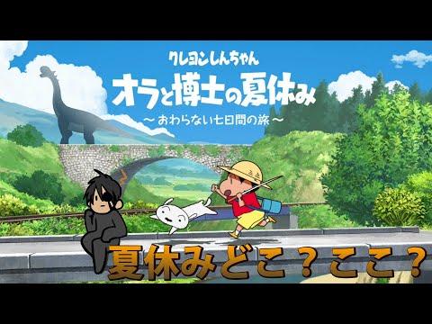 【ネタバレあり】クレヨンしんちゃん オラと博士の夏休み #2 夏休みどこ? ここ?【ホロスターズ/荒咬オウガ】