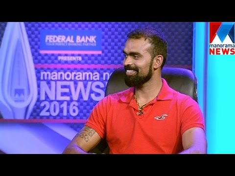 P R Sreejesh in Newsmaker discussion | News maker -2016 | Manorama News