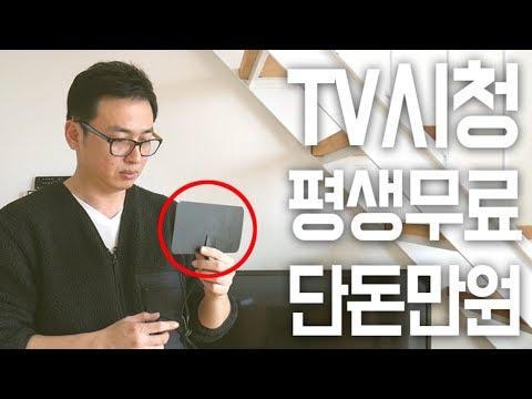 단돈 만원에 평생 TV 무료로 보는 법 (광고X)
