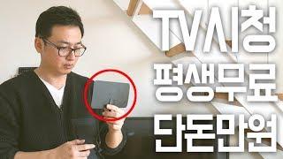 단돈 만원에 평생 TV 무료로 보는 법 (광고아님!!)…
