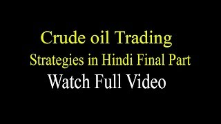 Crude oil Trading Strategies in Hindi Final Part | Watch Full Video