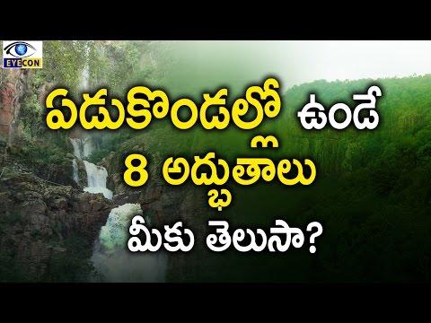 ఏడుకొండల్లో ఉండే 8 అద్భుతాలు  మీకు తెలుసా?  || 8 wonders of seven hills
