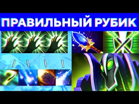 РУБИК БИЛДУ YAPZORА. RUBICK DOTA 2.