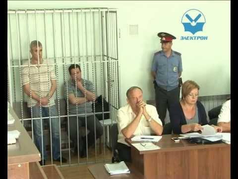 Абинский районный суд продолжает рассмотрение громкого уголовного дела  17.07.2013г.