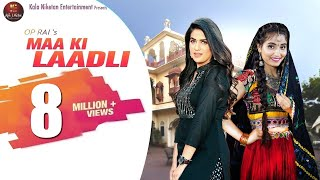 Maa Ki Laadli Renuka Panwar Free MP3 Song Download 320 Kbps