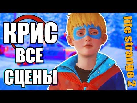 ВСЕ КОНЦОВКИ С КРИСОМ в Life is strange 2 thumbnail