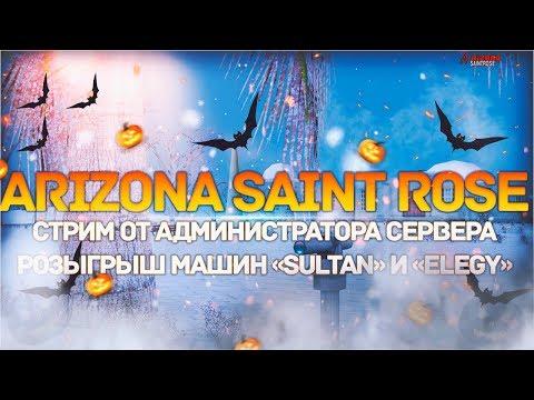 """🔴СТРИМ НА ARIZONA Saint Rose РОЗЫГРЫШ МАШИН """"SULTAN""""и """"ELEGY"""" 🔴ЖДЁМ ОБНОВЛЕНИЕ ) #Halloween2018!"""