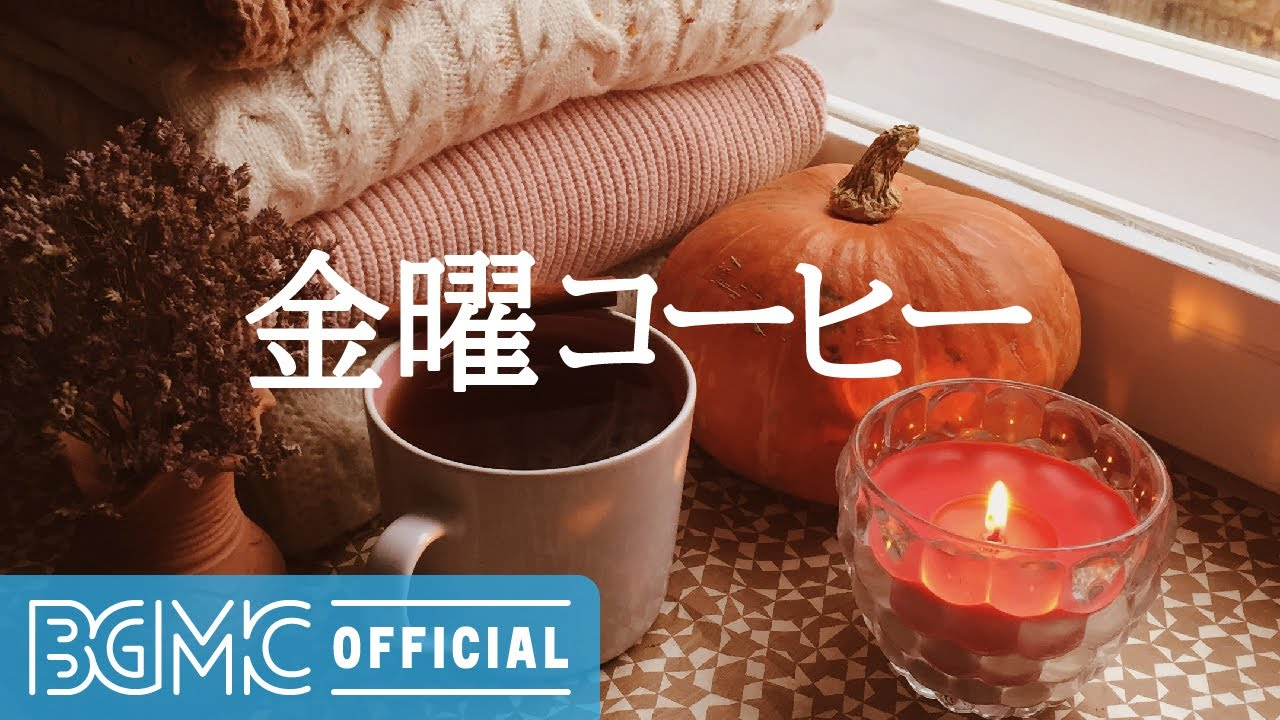 Download 金曜コーヒー: Smooth Harmony Autumn Jazz Music for Cafe, Lunch Out, Studying and Working