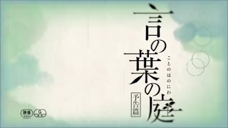 言の葉の庭(The Garden of Words)』| https://youtu.be/2Eo8ScmRv2M ...