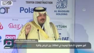 مصر العربية | أمير سعودي: لا حاجة لوسيط في العلاقات بين الرياض وأنقرة