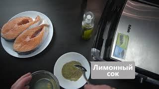 Лосось жаренный на гриле BBK BEG2001